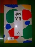 (22호/1998년)문예연감 CULTURE AND ARTS YEARBOOK
