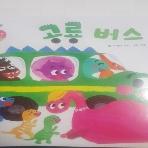드림 차일드애플 창작동화 / 공룡 버스