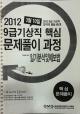 2012년 9급 기상직대비 핵심 문제풀이 과정 일기분석 및 예보법, 기상학