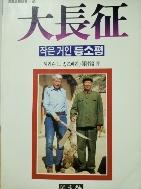 대장정 - 작은거인 등소평 (1989년판) / 범우사