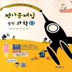 금성출판사 중학교 중학과학 1 평가문제집 중등 (2017년/ 이문원) - 1학년