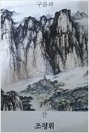 구름과 산 조평휘  ((2014.3.25-2014.7.06 국립현대미술관 과천관 제2전시실))
