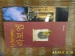 문학세계사 / 라보엠 / 앙리 뮈르제 소설. 이승재 옮김 -03년.초판.설명란참조
