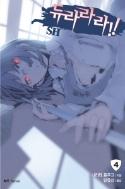 NT Novel 듀라라라 1~13/ sh 1-2 <총15권>