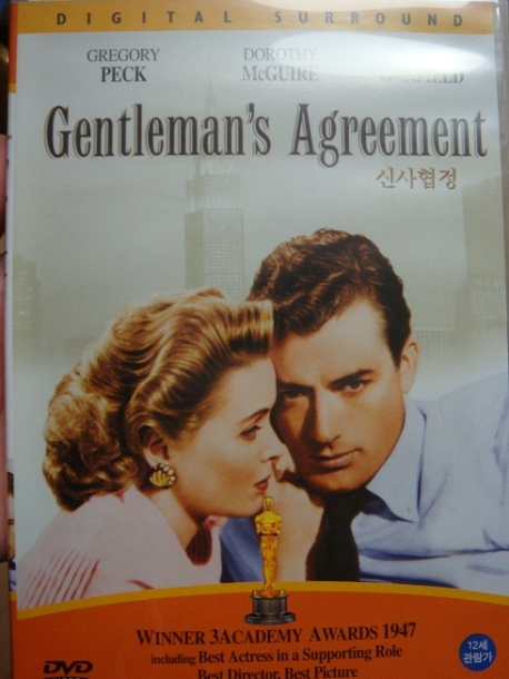 신사협정 Gentleman`s Agreement