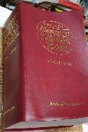 민중 엣센스 영한사전 (5판, 1991년)