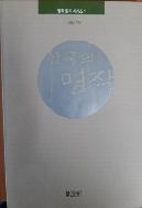 한국의 명작  상 - 독창적인 논술을 쓰는 능력을 키우는 길잡이(전상하권중 상권) 초판