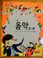 초등학교 음악 5~6 교과서 (미래엔-장기범)