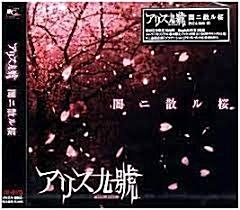[일본반] Alice Nine - 闇ニ散ル? [CD+DVD]