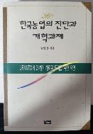 한국농업의 진단과 개혁과제