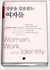 성공을 강요받는 여자들 - 직장 여성들의 스트레스와 불만에 관한 갈등을 정리한 책