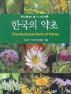 (새책) 한국의 약초 - 우리 산과 들에 숨쉬고 있는 보물