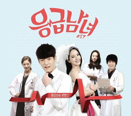 응급남녀 (tvN 드라마) - O.S.T. (홍보용 음반)