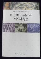 한국 비구니승가의 역사와 활동 -한국비구니연구소 창립 10주년 기념 학술연구 논문집-   /사진의 제품  ☞ 서고위치:MA 2