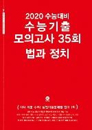 2020 수능대비 수능기출 모의고사 법과정치 35회 (마더텅)