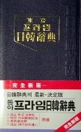 東亞 프라임 日韓辭典 일한사전
