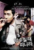 [DVD] 박수칠 때 떠나라 (DTS)