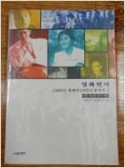 영화언어 1(1989년 봄에서 1995년 봄까지)