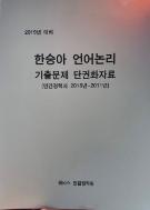 2019년 대비 한승아 언어논리 기출문제 단권화자료 (민간경력자 2018년~2011년)