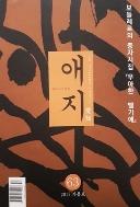 애지 2015 가을호 통권 63호