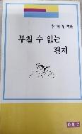 부칠 수 없는 편지 - 이명구 시집