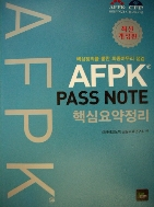 AFPK Pass Note 핵심요약정리