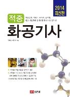 적중 화공기사 (2014)