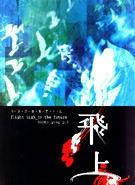 [중고] [DVD] 조용필 / 2002 飛上 콘서트 (비상 라이브 2002)
