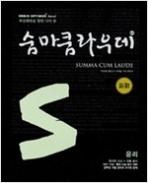 숨바쿰라우테 - 윤리/한국지리/한국 근 현대사/정치/수학1