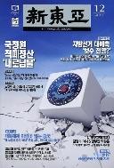 신동아 2017년-12월호 (신209-7)