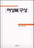 여성복 구성 - 의복구성수업 교재 초판 2쇄