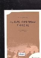 소통과 화합 자비와 화쟁으로 함께해온 8년 - 제 33.34대 총무원장 자승스님 - (2009~2017)