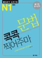 신일본어능력시험 콕콕 찍어주마 문법(N1 대비)