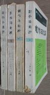 계간 창작과비평(39.40.41.42)  1976년 (봄,여름,가을,겨울) [전4권] / 사진의 제품   / 상현서림  / :☞ 서고위치:MC 7 *  [구매하시면 품절로 표기됩니다]