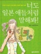 너도 일본 애들처럼 말해봐 - 지나와 다카코의 수다로 배우는 생생한일본어 회화 초판 3쇄