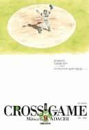 크로스 게임  소장판 (1~9 완결)