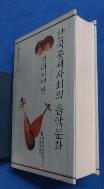 한국중세사회의 음악문화:고려시대편 /사진의 제품    :☞ 서고위치:MS 3 * [구매하시면 품절로 표기됩니다]
