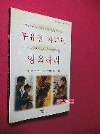 부유한 자녀로 양육하라(기독교세계관과삶 9) //165-3