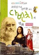 르네상스의 신비한 코드 다빈치의 명화이야기 (재미있는 학습만화로 읽는 철학자 이야기 11)