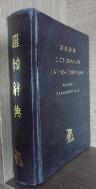 라한사전 羅韓辭典-Dictionarium Latino-Coreanum [1936년본을 영인한 사전]  /사진의 제품     ☞ 서고위치:MT 3