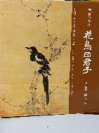 화조사군자 -花鳥四君子-하드커버/케이스/동양화 미술도록-한국의 미 18- -절판된 귀한책-아래사진참조-