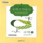 좋은책신사고 중학교 중학수학 1 자습서 중등 (2017년/ 황선욱) - 1학년