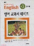 중 3 영어 교과서 테이프 (두산 장영희) (구553-7)