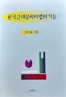한국 근대 문학 비평의 기능 - 한국 근대 문학비평사의 흐름 을 살핀 책 처음 펴낸날