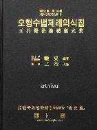 새책. 오행수법제례의식집 - 五行修法祭禮儀式集