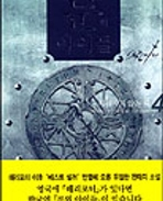 룬의 아이들 1부 1-7완결+2부 1-8완결 총15권