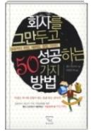 회사를 그만두고 성공하는 50가지 방법 - 성공적인 취업 재취업 창업 가이드 초판1쇄