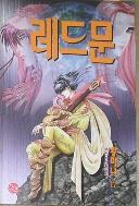 레드문 1~18 (황미나) /무료배송