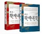 강설 황제내경 1, 2 전2권 세트
