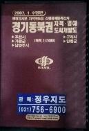 경기동북권 지적,임야 도시개발도(축적 1/7000)
